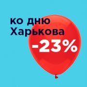 -23% ко дню города