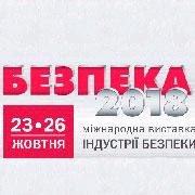 """Посетили """"Безпека-2018"""""""